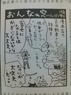 週刊文春9/27号『おんなの窓』