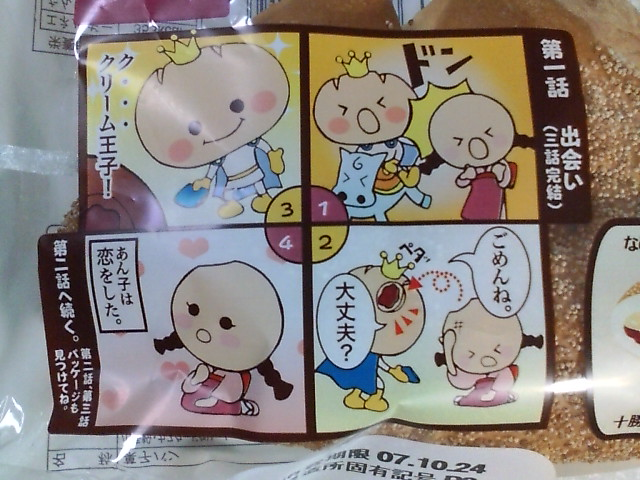 あんだ!このクリームパンは!!(1)