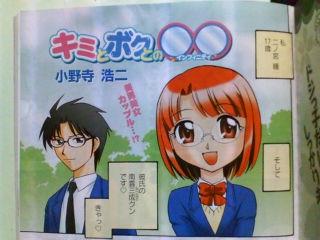 まんがライフMOMO12月増刊号