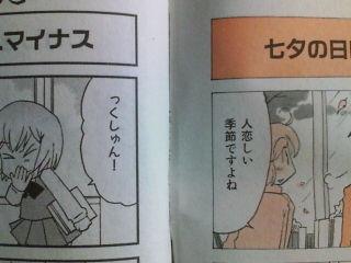 まんがタイムオリジナル12月号