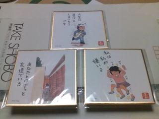 自虐名言ミニ色紙3枚セット