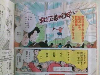 まんがライフMOMO 1月増刊号