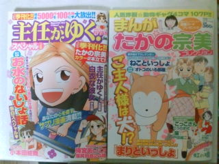 たかの宗美増刊2冊