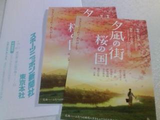 『夕凪の街 桜の国』試写会招待状
