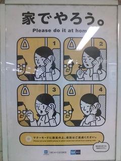 東京メトロの4コマポスター